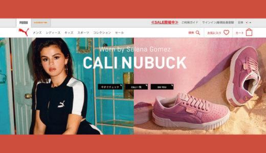 プーマ直営「プーマストアオンライン」でオトクにショッピングをする方法! ハピタスで6%分ポイントゲットできるぞ!