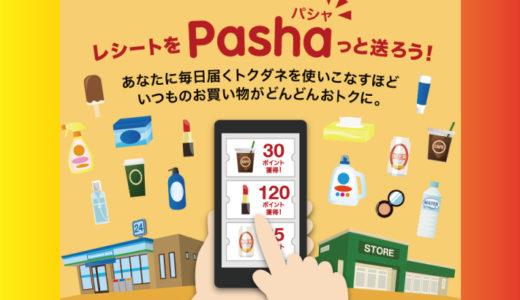 【Rakuten Pasha】楽天がレシート写真を送って「楽天スーパーポイント」がもらえるサービスを開始! 実際に使ってみた!