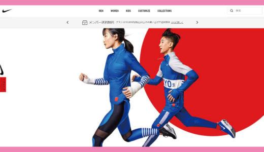 「NIKE.COM」で9%オトクにショッピングをする方法は簡単! モッピー経由で買い物をする流れを解説!