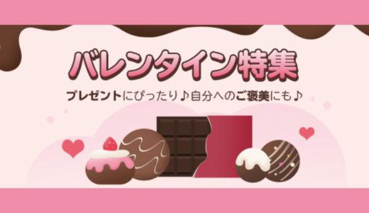 ハピタスの「バレンタイン特集」が激アツ! ゴディバのチョコが12%オトクに購入できるぞ!