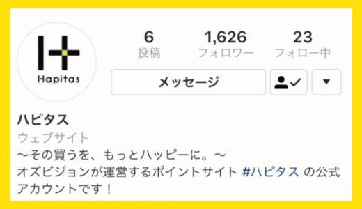 ハピタスが「Instagramフォロワー応援プログラム」を開始! 参加方法や注意点をまとめてみた!