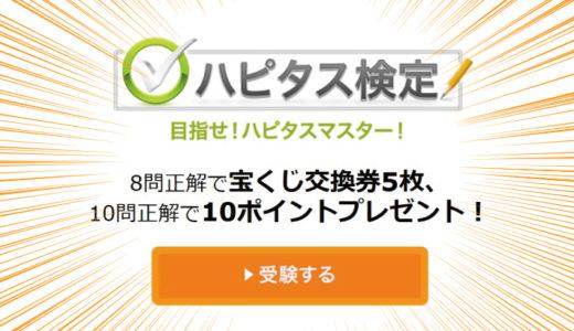 【2020最新】ハピタス検定の答え & 解説