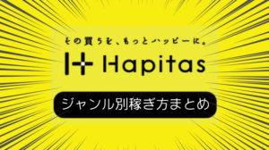 ハピタスの使い方