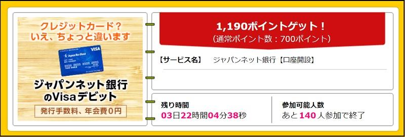 ジャパンネット銀行の口座開設