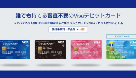 【ハピタス】ジャパンネット銀行の口座開設でオトクにポイントをゲットしよう! 手数料・年会費はもちろん無料!