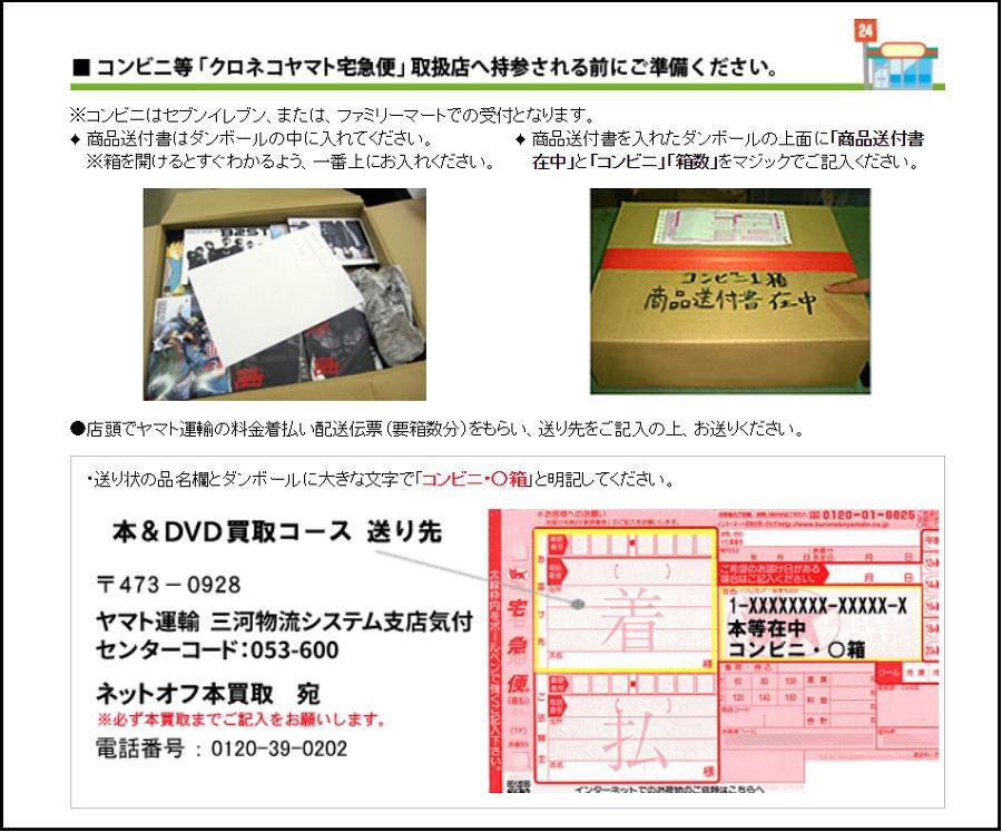 ネットオフ「クロネコヤマト宅急便」