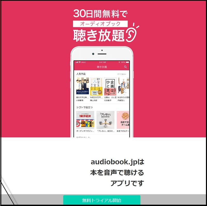 オーディオブック「無料トライアル」