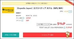 モッピー「Expedia」