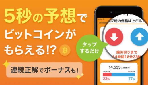 「ぴたコイン」の評判・使い方まとめ /  完全無料でビットコインがもらえる優良アプリ!