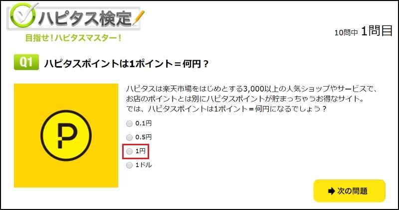 ハピタスポイントは1ポイント=何円?
