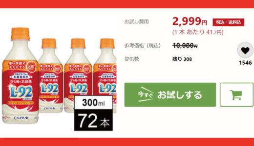 【ハピタス】サンプル百貨店『ちゅっプル』が超オトク! スーパーで並んでる人気商品がほぼ半額で購入できる!