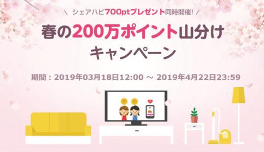 ハピタス「春の200万ポイント山分けキャンペーン」スタート / 登録+利用で700円分ポイントゲット…さらに!