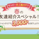 モッピー春の友達紹介スペシャル