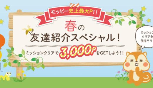 【期間限定】モッピー史上最大ポイント「春の友達紹介スペシャル」ミッション攻略手順を解説!