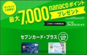 nanaco最大7000ポイント