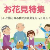 ハピタスお花見特集