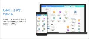 ビットストックはPC・スマホアプリともに利用可能