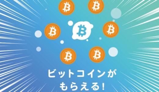 「BitStock(ビットストック)」は無料でビットコインがもらえるアプリ! 評判・使い方まとめ