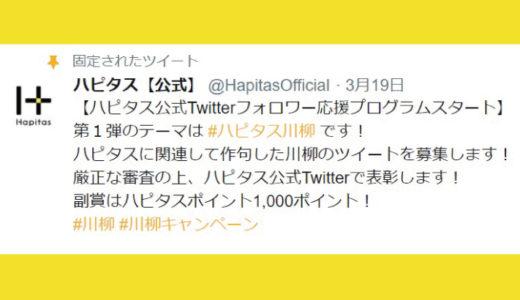 【ハピタス】公式Twitterフォロワー応援プログラムの第1弾テーマは「川柳」 副賞1000ポイントは狙い目だぞ!