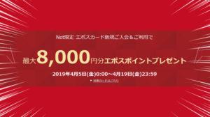 エポスカード新規発行8000円プレゼントキャンペーン