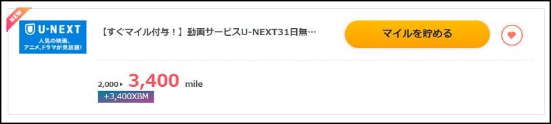 すぐたまU-NEXT