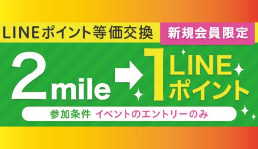 【衝撃】LINEポイントがオトクに貯まるだと⁉ ポイントサイト「すぐたま」のキャンペーンが激アツ過ぎた!