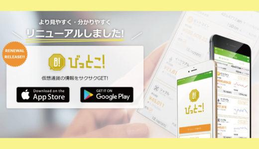 【インストール必須】ビットコイン人気が再燃している今オススメの最強&無料アプリ「びっとこ!」を紹介!