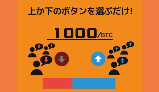 今だからこそビットコインを無料でゲットできるアプリを紹介 / もう4万人以上がダウンロードしているぞ!