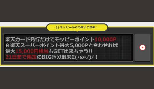 【神案件】今なら大人気ポイントサイトで年会費永年無料の定番カードを新規発行すると1万5000円相当分ポイントが獲得できる!