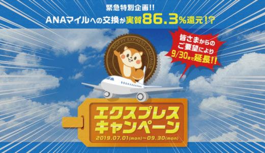 【超人気】ANAマイル86.3%還元の「モッピーエクスプレスキャンペーン」が9月30日まで! まだまだ余裕で参加できるぞ!
