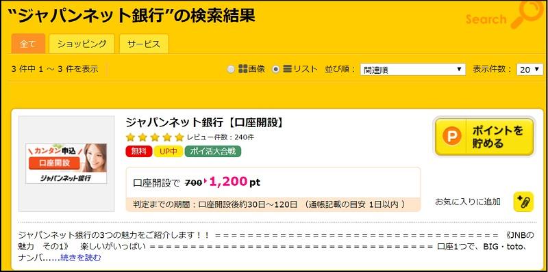 ジャパンネット銀行口座開設