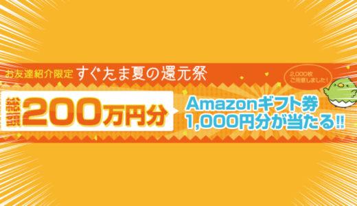 【期間・人数限定】1000円分のAmazonギフト券がもらえる「すぐたま」の新規登録キャンペーンが激アツ過ぎる!