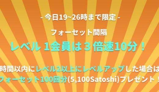 【緊急速報】タダコインが「10分に1回」無料でビットコインを受け取れるキャンペーンをスタート!