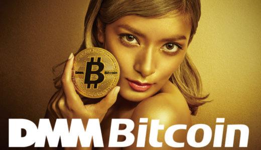 無料でビットコインを貯めている方必見! 複数サイト・アプリで貯めたビットコインは「DMMビットコイン」にまとめるべし!