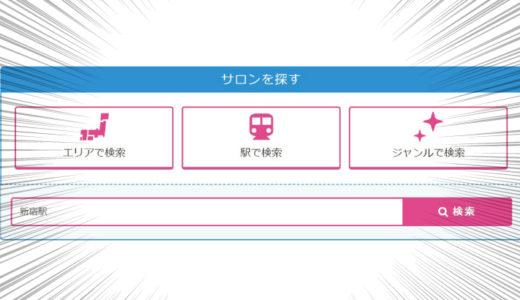 マッサージをして2625円もらえるチャンス! たとえば「60分3000円マッサージ」が実質375円に…!!