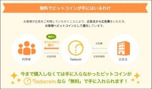 タダコインの特徴