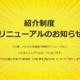 ハピタス友達紹介新制度