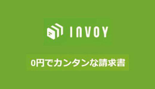 INVOYは無料で簡単に請求書が作れる / フリーランスにオススメらしいので登録してみた
