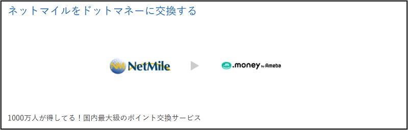 ネットマイル→ドットマネー