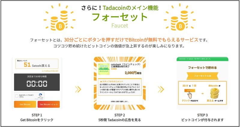タダコインのフォーセット機能