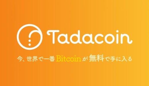【激アツ】Tadacoin(タダコイン)を使ってみた! 30分おきにビットコインがもらえる仕組みを徹底解説!