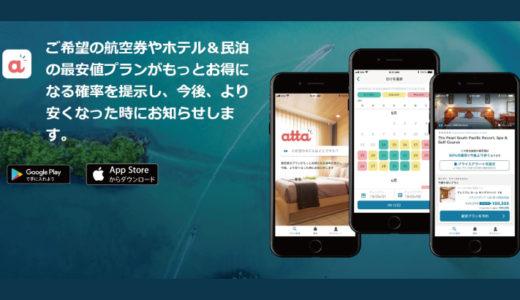 AIを駆使した旅行予約アプリ「atta(アッタ)」がかなり便利! 最安値プランよりもさらに安くなる確率がわかる!