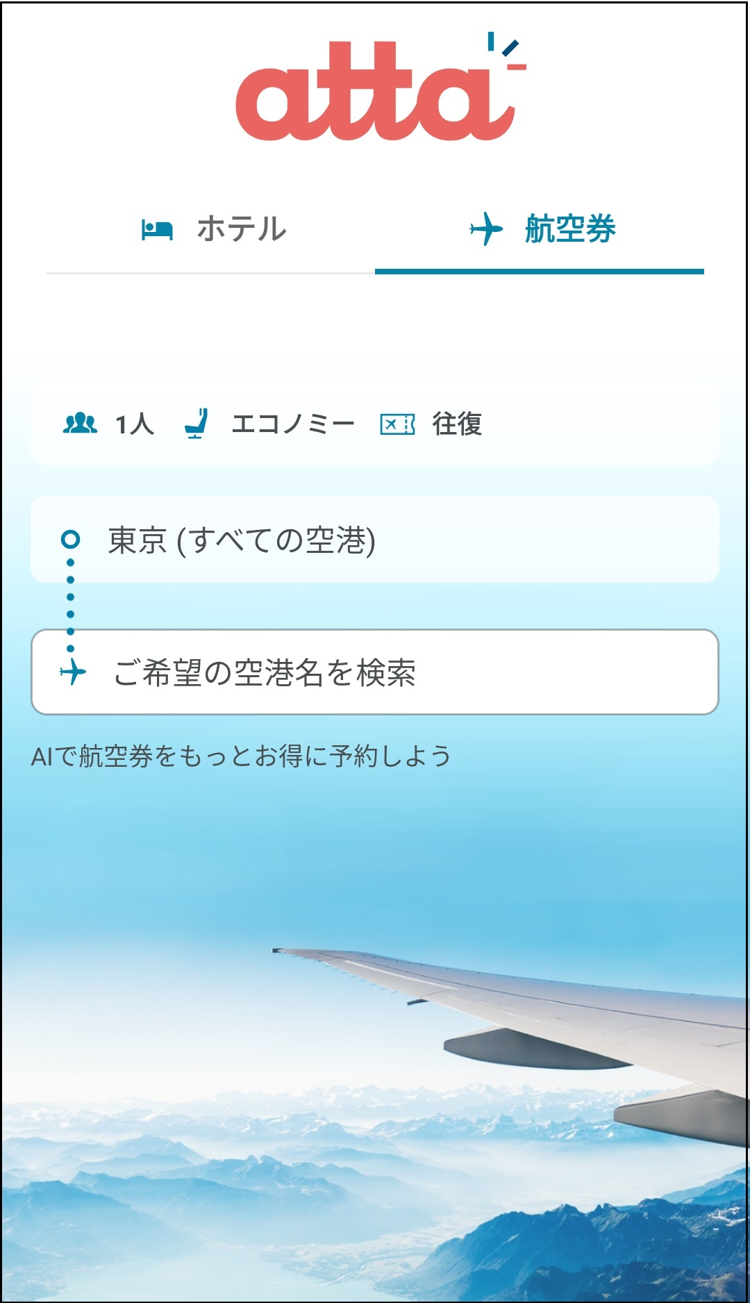 attaが航空券にも対応開始