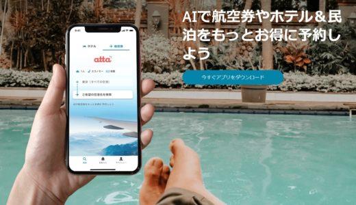 【大人気】AI旅行予約アプリ「atta(アッタ)」が航空券にも対応開始! 最安値より安くなる確率を教えてくれる!