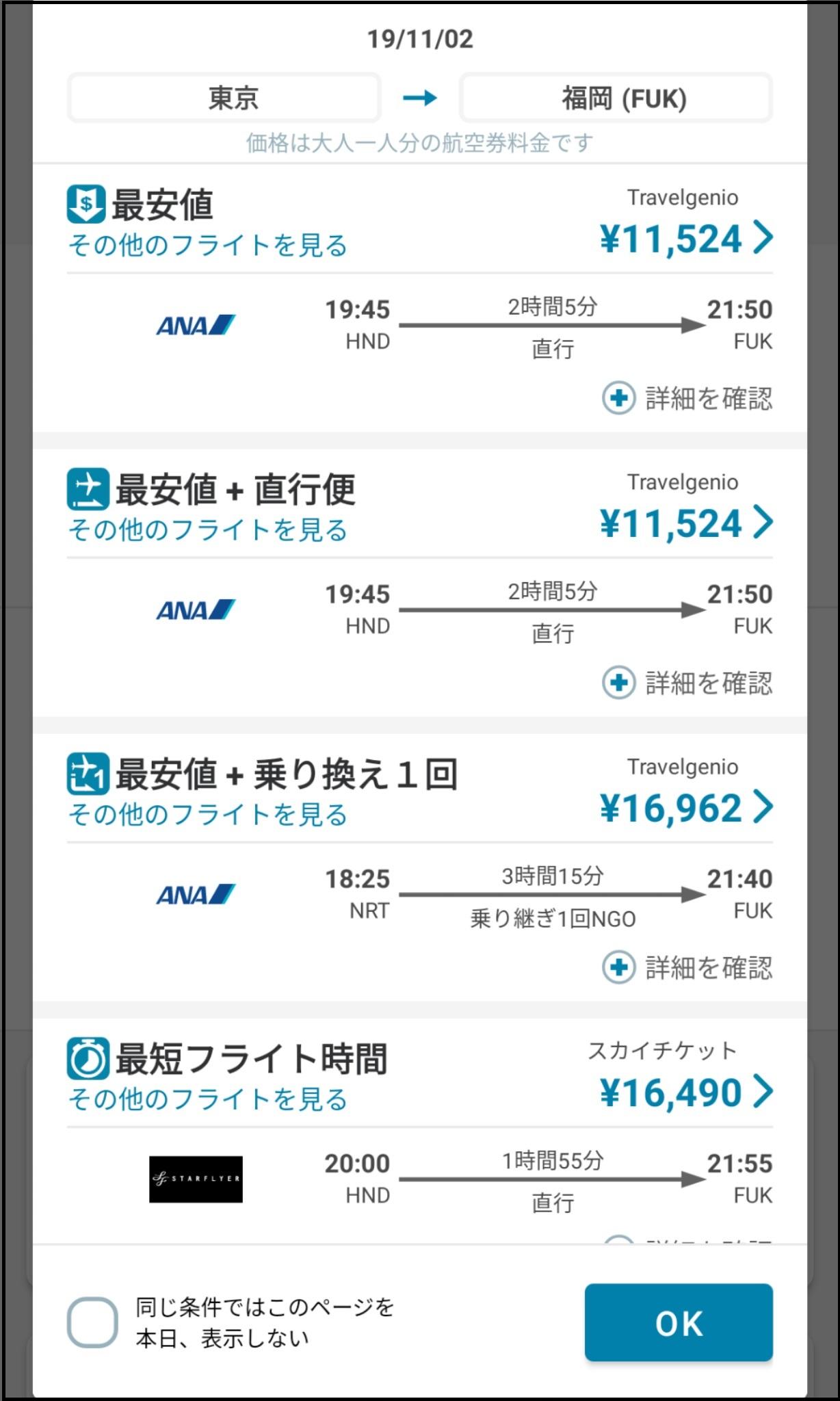 最安値航空券を検索