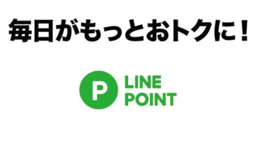 【悲報】「LINEポイント」から「メトロポイント」への交換サービスが2019年12月に終了