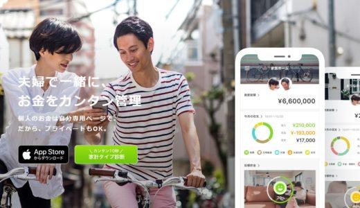 共働き夫婦に最適なお金の管理・貯金アプリ「OsidOri (オシドリ)」がかなり良い! 家族貯金が簡単にスタートできる!