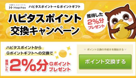 【LINEポイントもお得に貯まる】「ハピタス」から「Gポイント」への交換2%増量キャンペーン開始!