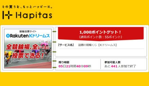 【見逃し厳禁】ハピタスの神案件キターーー! 無料&一瞬で2000円分ポイントゲットできるぞオオオオ!!