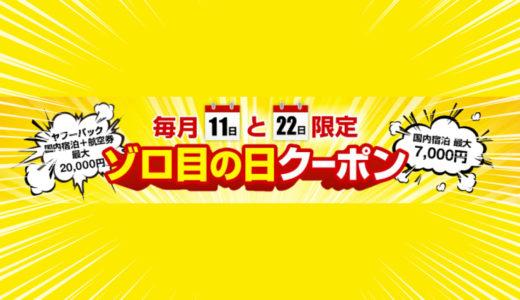 【11日・22日のみ】ヤフートラベルの「ゾロ目の日クーポン」が激アツ! 宿泊予約をするならゾロ目の日に!